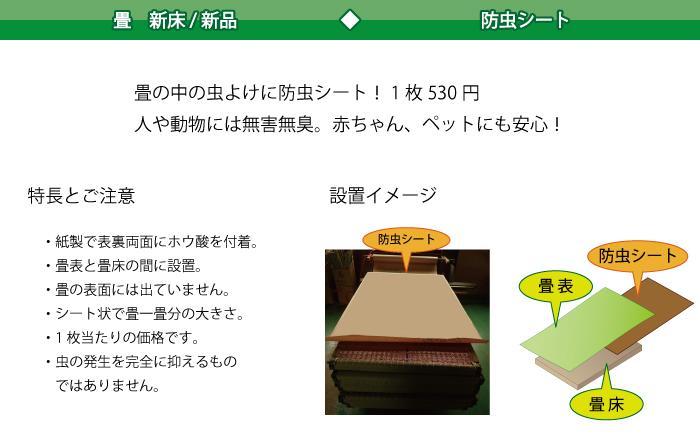 畳防虫シート