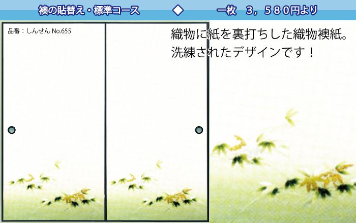 襖貼替:しんせん655