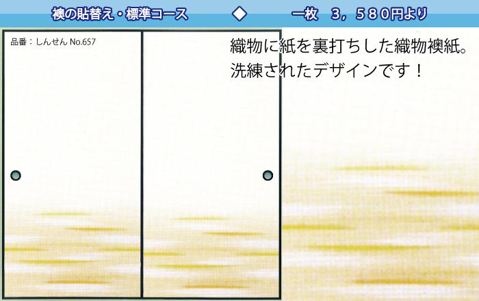 襖貼替:しんせん657