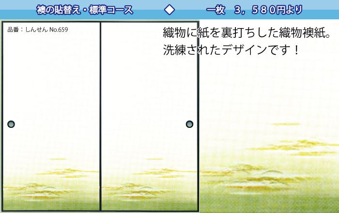 襖貼替:しんせん659