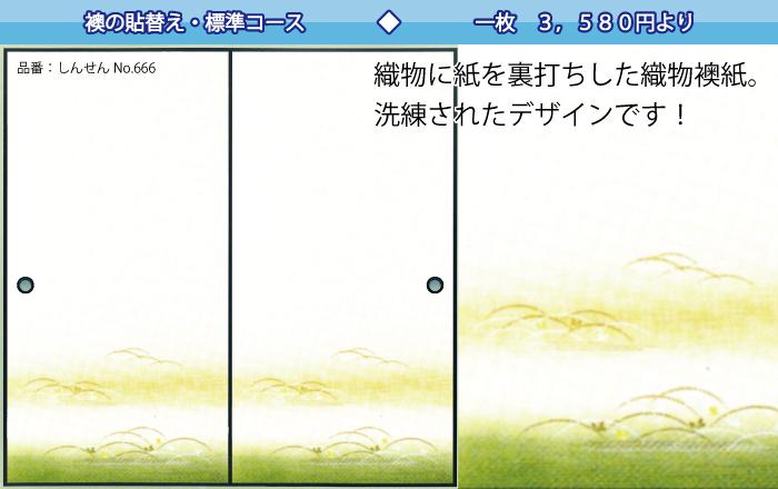 襖貼替:しんせん666
