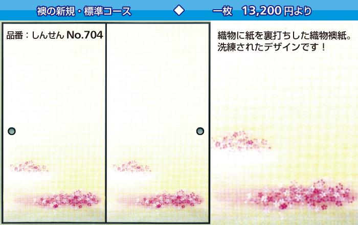 襖新規:しんせん704