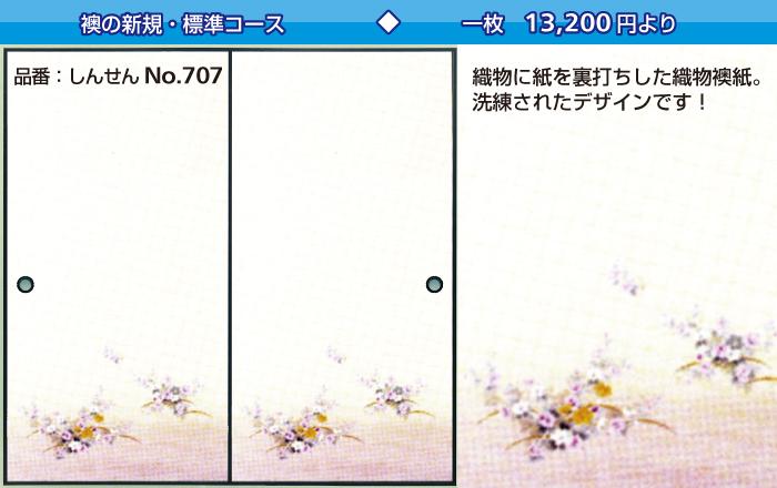 襖新規:しんせん707