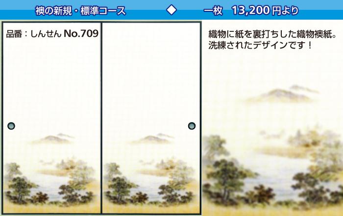 襖新規:しんせん709