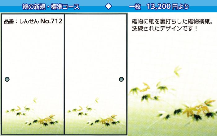 襖新規:しんせん712