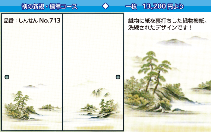 襖新規:しんせん713