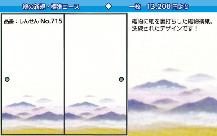 襖新規:しんせん715