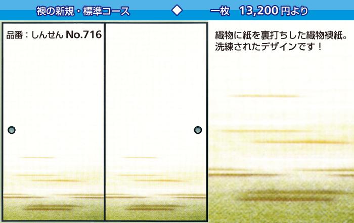 襖新規:しんせん716