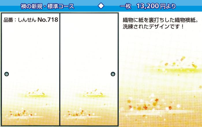 襖新規:しんせん718