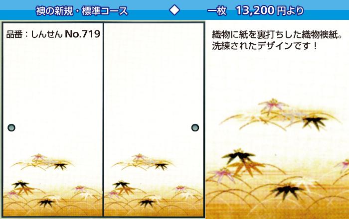 襖新規:しんせん719