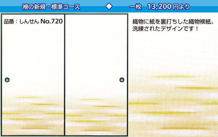 襖新規:しんせん720