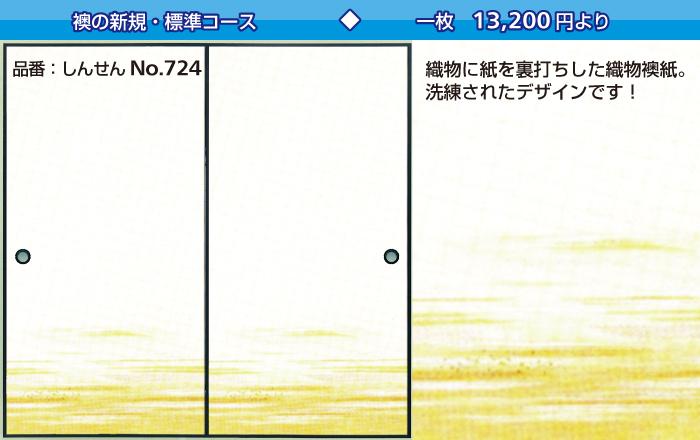 襖新規:しんせん724