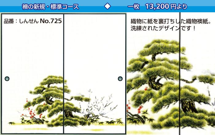襖新規:しんせん725
