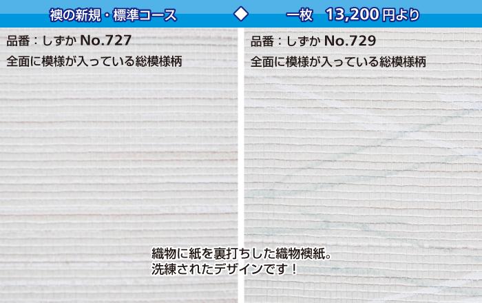 襖新規:しんせん727/729