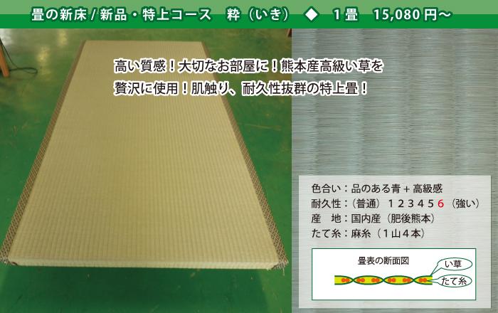 畳新床(粋:いき)