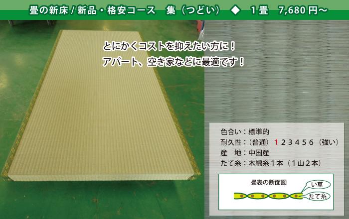 畳新床(集:つどい)