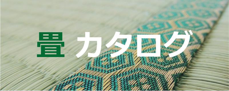 畳カタログ