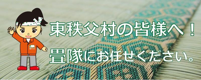 東秩父村の畳・襖(ふすま)・網戸・障子の格安施工は畳隊 ...