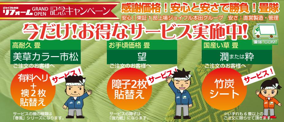 畳隊キャンペーン01