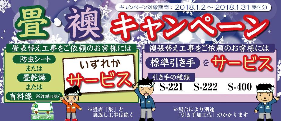 畳・襖キャンペーン