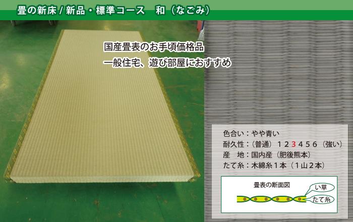 畳新床(和:なごみ)